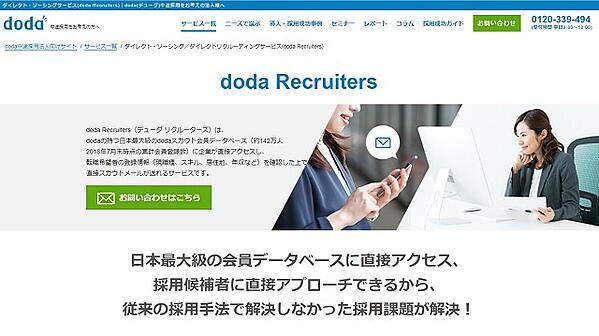 doda-recruiters-top