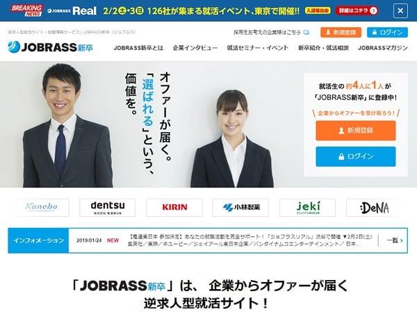 jobrass-shinsotsu