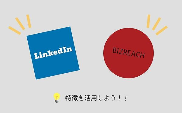 leverage-the-features-of-linkedin-and-bizreach