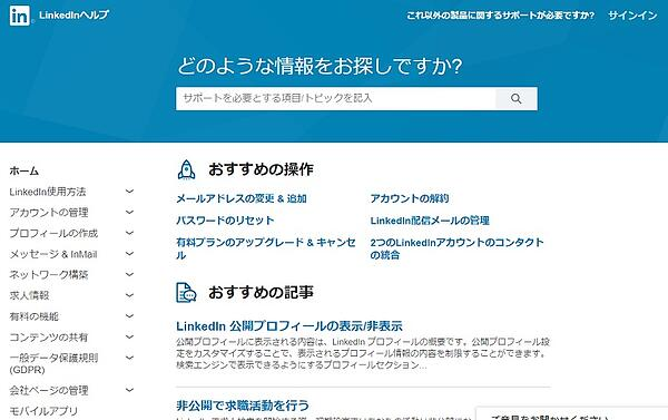 linkedin-help