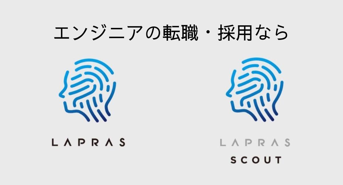 優秀なエンジニアの転職・採用なら「LAPRAS(ラプラス)」「LAPRAS SCOUT(ラプラススカウト)」で決まり!特徴やメリットとは?