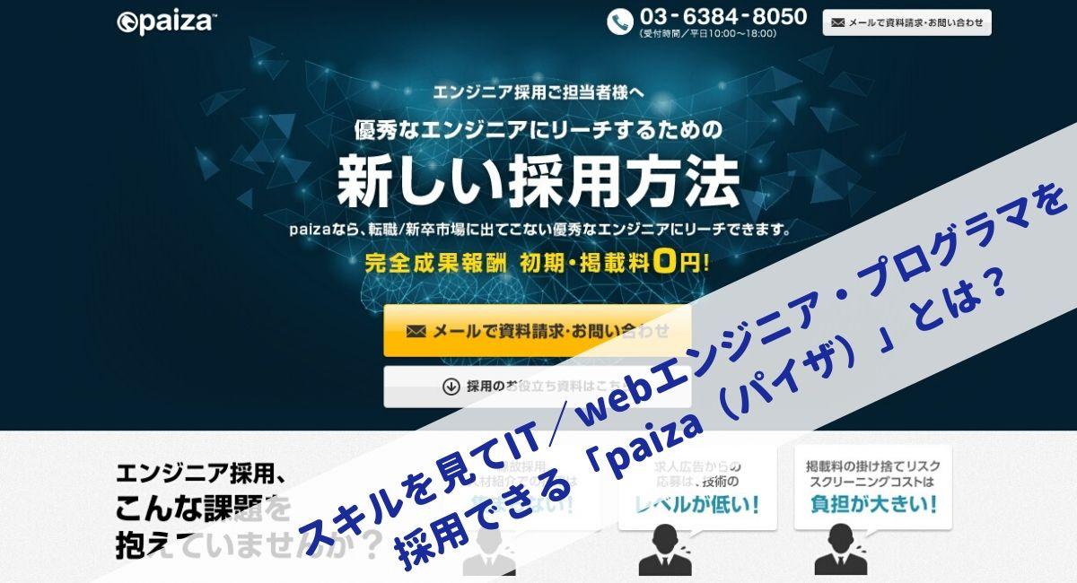スキルを見てIT/webエンジニア・プログラマを採用できる「paiza(パイザ)」とは?